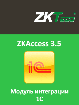 Модуль интеграции ZKAccess 3.5 и 1C