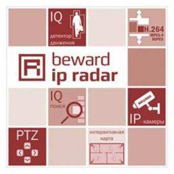 Программное обеспечение Beward IP Radar для 1 IP-камеры
